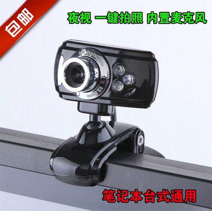 高清1200万电脑摄像头带麦克风夜视监控免驱台式笔记本视频YY语音