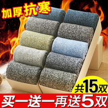 袜子男冬季加厚毛圈男士中筒棉袜毛秋冬款加绒保暖纯棉长筒毛巾袜
