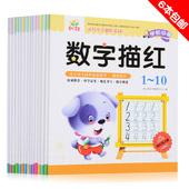 学前描红本全套数字拼音汉字笔画幼儿园学写字儿童字帖英语练习册