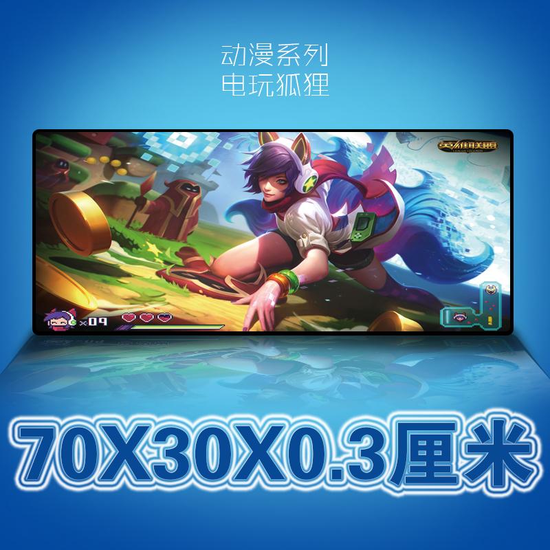 70x30cm海贼联盟动漫王定制超大加厚鼠标垫可爱游戏键盘桌垫英雄