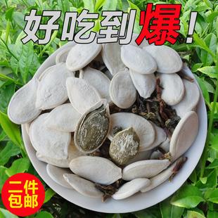 瓜子年货零食瓜子 坚果炒货南瓜子台湾特产茶叶瓜子熟原味白瓜子