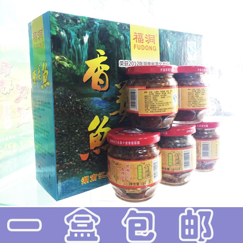 湖南江永特产福洞香姜鱼山溪岩鱼酱开胃下饭菜小河鱼辣味一盒包邮