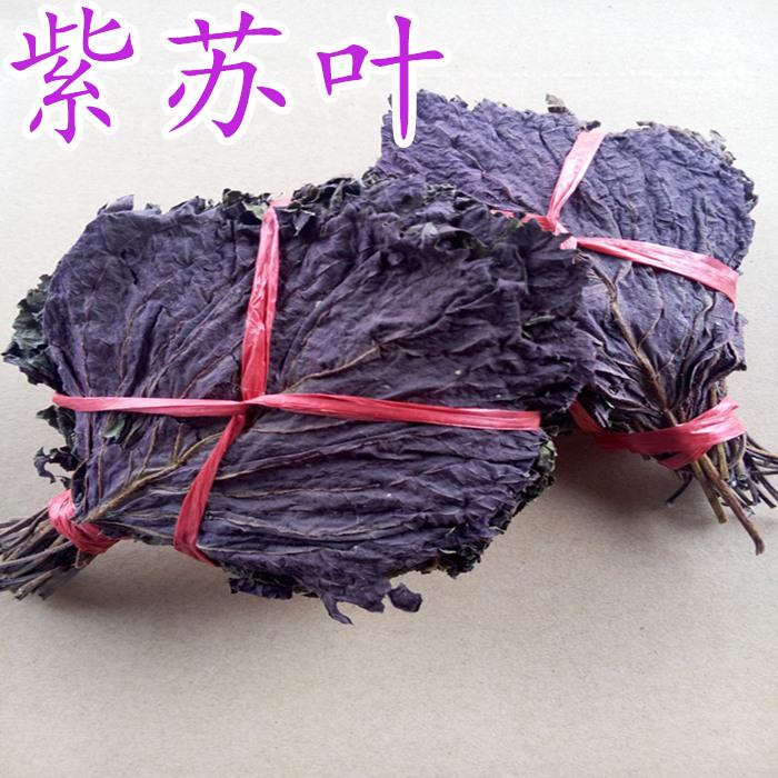 晒干紫苏干紫苏叶去腥烧鱼虾蟹必备香料中药材批发散装500克包邮