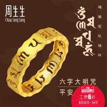 周生生六字大明咒男女结婚黄金戒指黄金指环 83215R计价