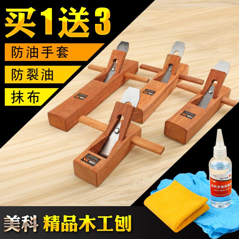 美科木工刨手工刨子手推刨刀木匠工具套装家用包邮孢子DIY小木刨
