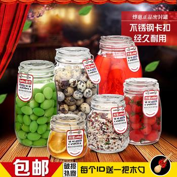 家用玻璃密封罐食品坚果储物瓶厨