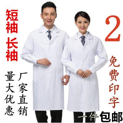 加厚医生服女长袖白大褂短袖男夏款药店美妆工作服护士实验服包邮
