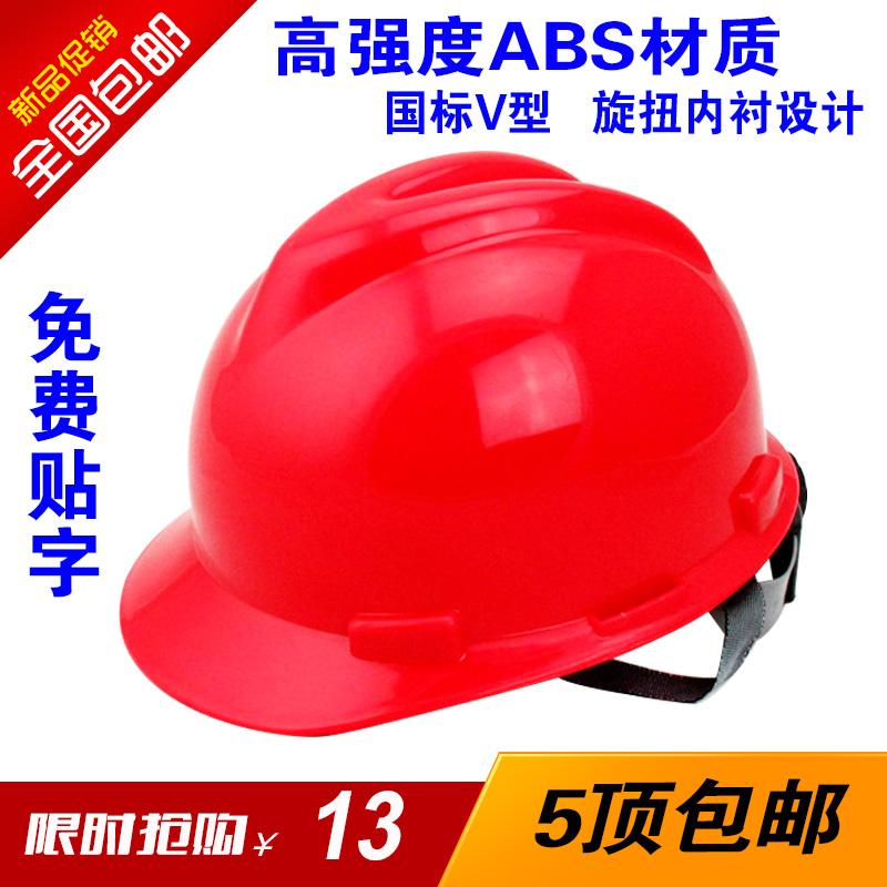 安全帽ABS工地安全帽V型防砸帽螺旋三角形帽衬领导监理头盔包邮