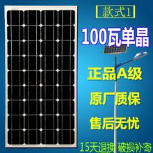 单晶硅100瓦太阳能电池板全新100w光伏太阳板太阳能发电板家用12V