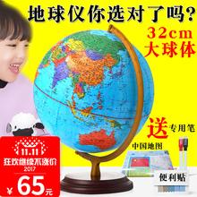 童鸽世界地球仪中学生用32CM高清大号儿童书房中号摆件装饰地图