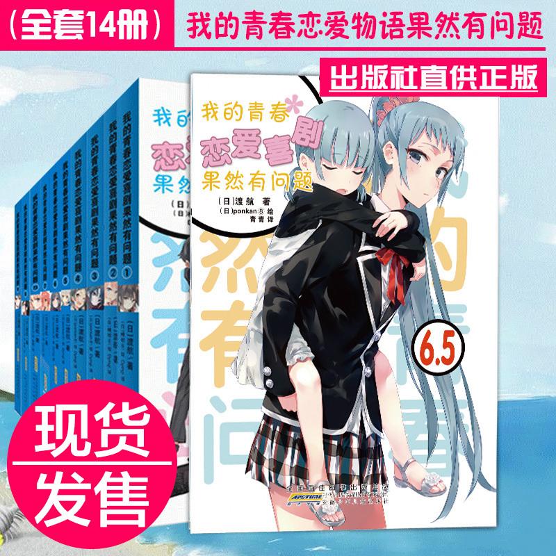 日本漫画轻小说书籍畅销书籍深受读者喜爱美少女善于描画超凡脱俗111青春恋爱喜剧果然有问题安少正版我册14全套预售