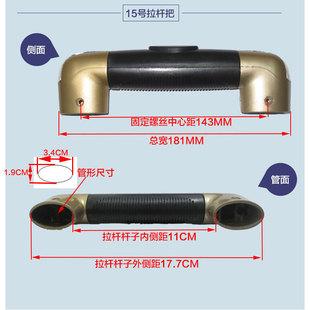 拉杆箱拉杆把手配件内置拉杆拉手旅行密码箱子修理箱包按钮提手