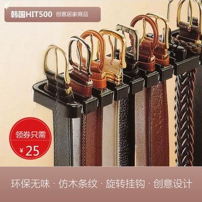 韩国正品皮带架 衣橱180度旋转腰带收纳架子 挂皮带的架子多功能