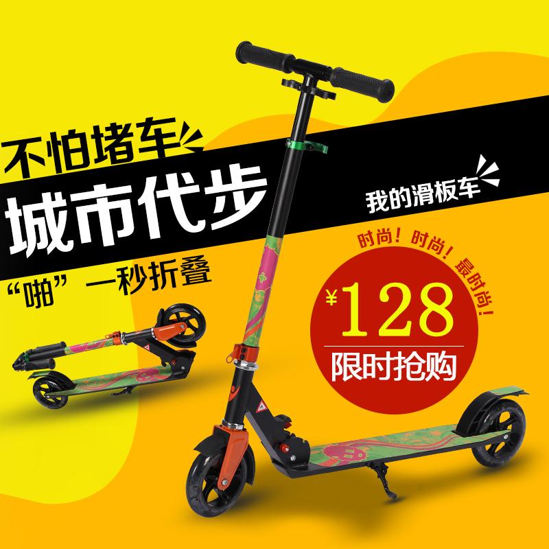 滑板滑轮 成人儿童滑板车代步滑板车两轮城市上班代步滑轮车