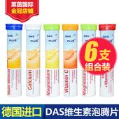 德国进口DAS泡腾片多种维生素儿童成人水果味VC混合口味钙铁锌硒