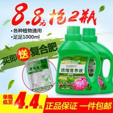 德沃多植物通用型营养液土水培花卉盆栽肥料花肥叶面肥浓缩营养液