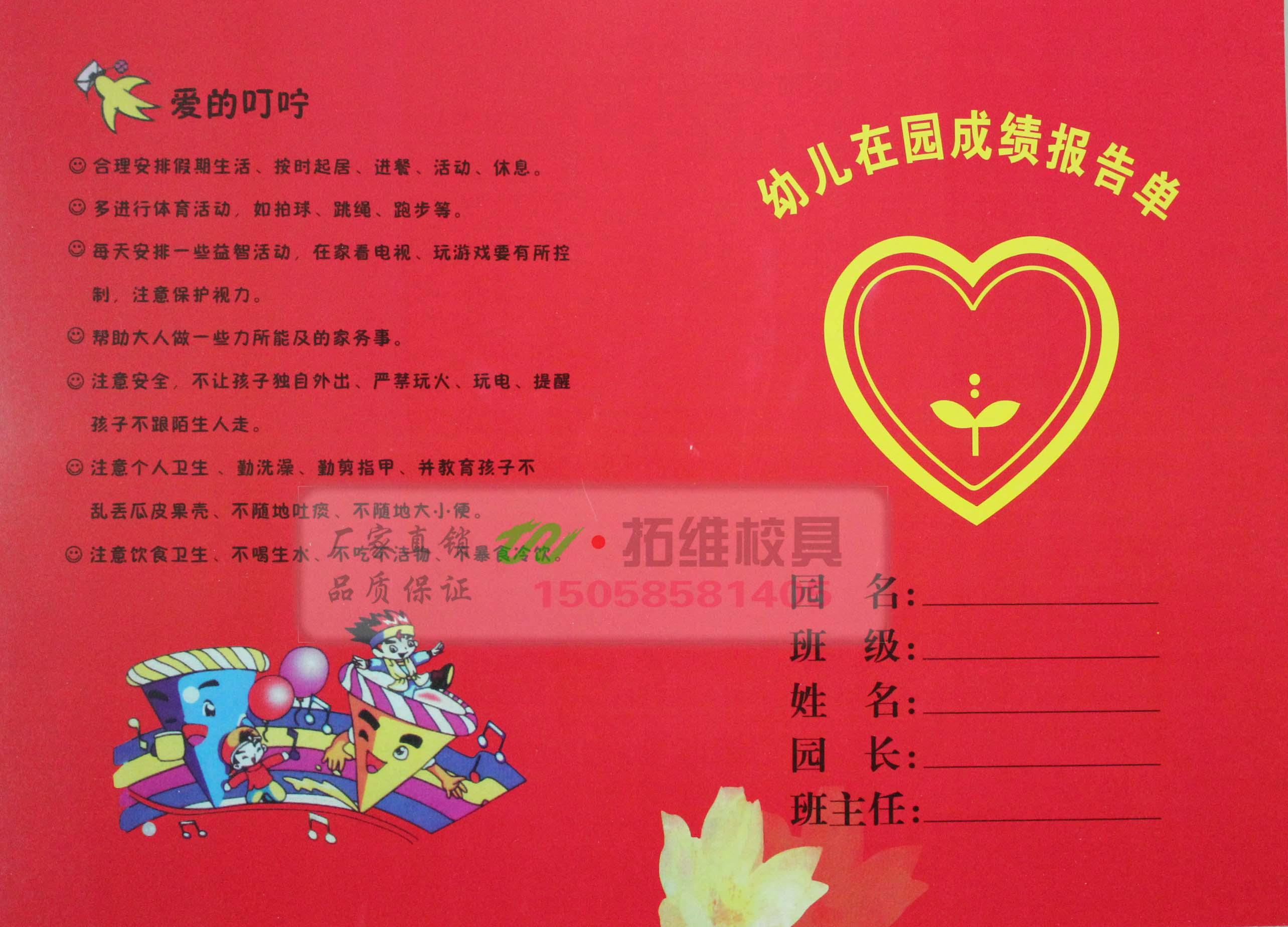 幼儿园成绩单 幼儿全面素质发展报告单150克铜版纸单