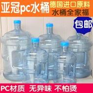 纯净水桶7.5升pc水桶15升18.9加厚饮水机矿泉水瓶售水机螺纹桶盖