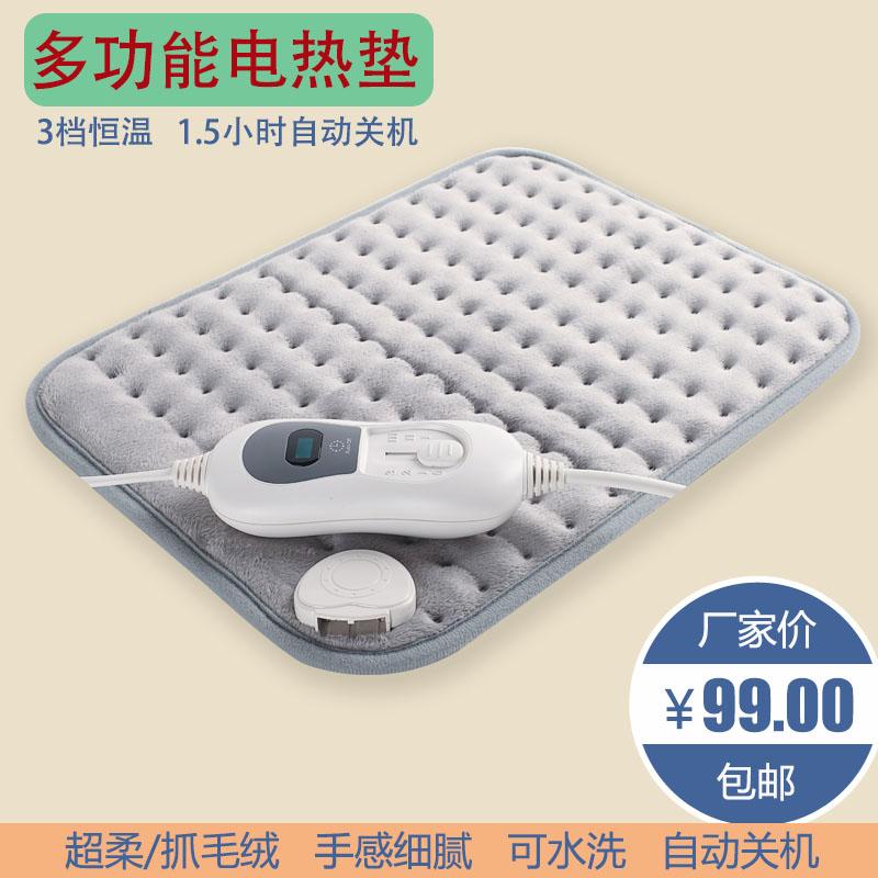电热电暖垫可多用途水洗清仓坐垫办公室外销热敷冬季加热背腰膝