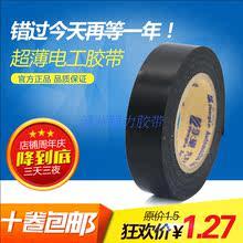 3866满 包邮 胶带 永乐胶带超薄电工胶带黑胶布胶布绝缘胶带20码