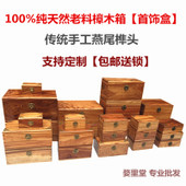 红樟木箱 香樟木盒 老料樟木箱子 证件实木收纳  樟木首饰盒 定制