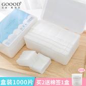 Goood/古迪盒装化妆棉1000片薄款双面双效上妆补水化妆工具卸妆棉