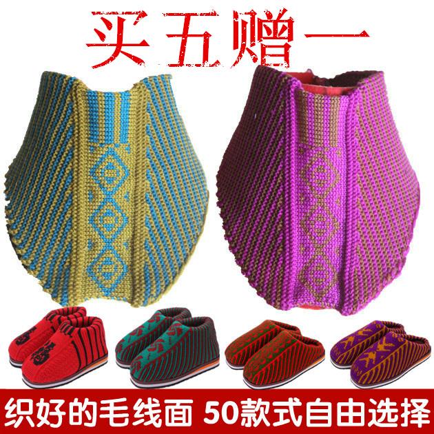 輔料手工半成品編織高中孺子牛棉鞋運費 拖鞋毛線