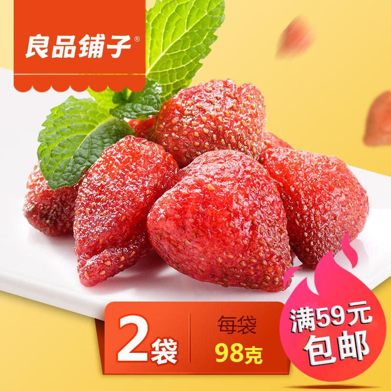 良品铺子草莓干水果干新鲜蜜饯果干果脯办公室零食休闲食品小吃