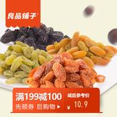 良品铺子无核白黑加仑葡萄干组合新疆特产果干果脯 零食 休闲食品