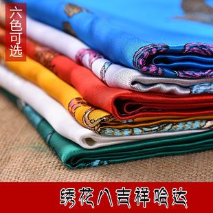 满百包邮 西藏佛教用品 藏族 绣花八吉祥哈达250cm*47cm 6色可选