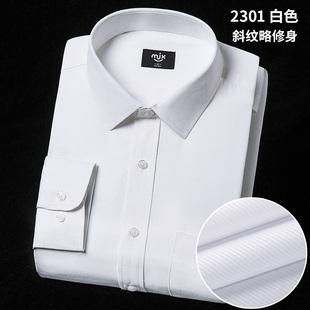 MJX春夏斜纹白衬衫职业长袖衬衣男士韩版修身商务正装寸时尚休闲