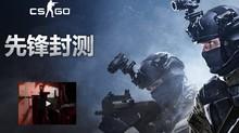 8月新 GO反恐精英全球攻势国服先锋首测激活码 完美csgo激活码