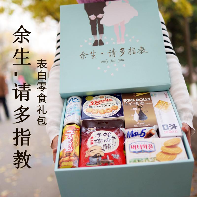 生日礼物组合男女朋友超大零食吃货礼盒进口大礼包口味