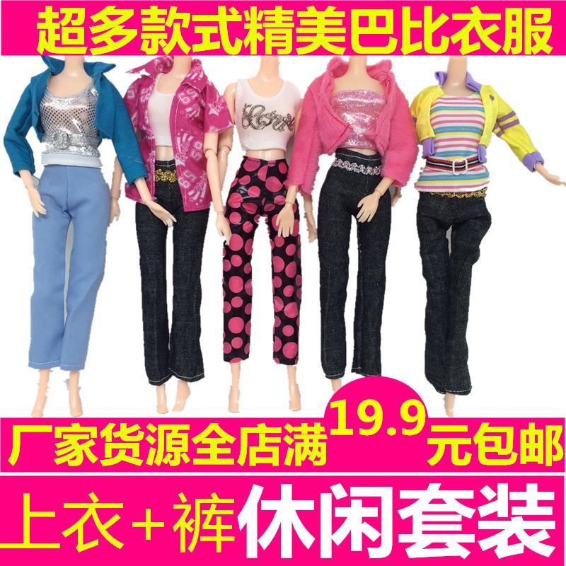 芭比娃娃的衣服1到5元套装休闲上衣裤子时尚布料免运费1-8元批发