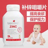 澳洲bio island婴幼儿锌片儿童补锌咀嚼片免疫力宝宝补钙铁锌120