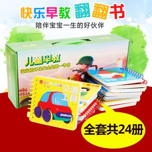 早教书撕不烂识字卡片0-3岁宝宝婴儿幼儿童启蒙故事书籍24本套装