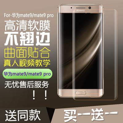 华为Mate9pro全屏覆盖高清曲面软膜3D曲屏手机膜保护贴膜非钢化膜