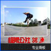 极限公社 DBH沸点新手组装滑板 四轮刷街特技双翘滑板 专业滑板