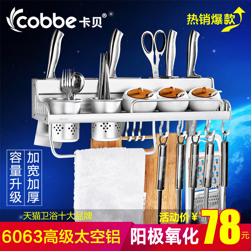 卡贝厨卫用品五金家装刀架刀具架挂架挂钩太空铝厨房挂件置物架聚