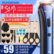 飞科理发器电推剪发廊专业成人剪头发电剪推充电式剃头刀家用工具