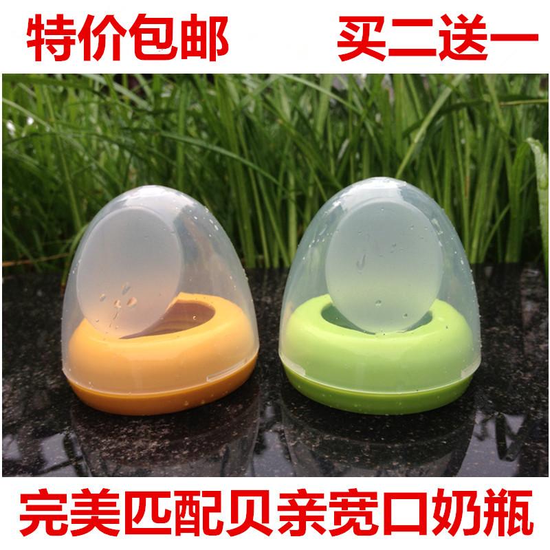 贝亲pigeon宽口径玻璃奶瓶盖帽组配件PPSU旋盖透明防尘密封奶嘴盖