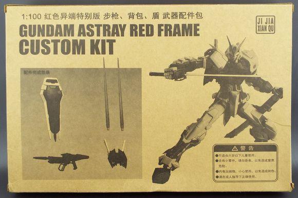 现货包邮机甲先驱MG1/100红色异端改配件包 武器包拼装模型三件套