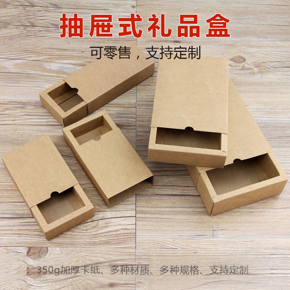 xx牛皮纸 手工抽屉盒 礼品包装折叠盒 飞机盒 定制印刷logo地址