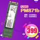 三星PM871b M.2 SATA笔记本台式机SSD固态硬盘128G  CM871a升级版