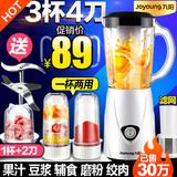 JYL 九阳 C91T Joyoung 榨汁机家用水果全自动果蔬多功能迷你果汁