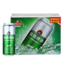 听青岛整箱大罐装 冰醇易拉罐500ml 青岛啤酒