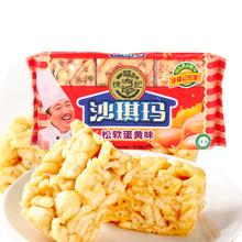 徐福记蛋黄沙琪玛168g*2袋促销装早餐零食手撕面包