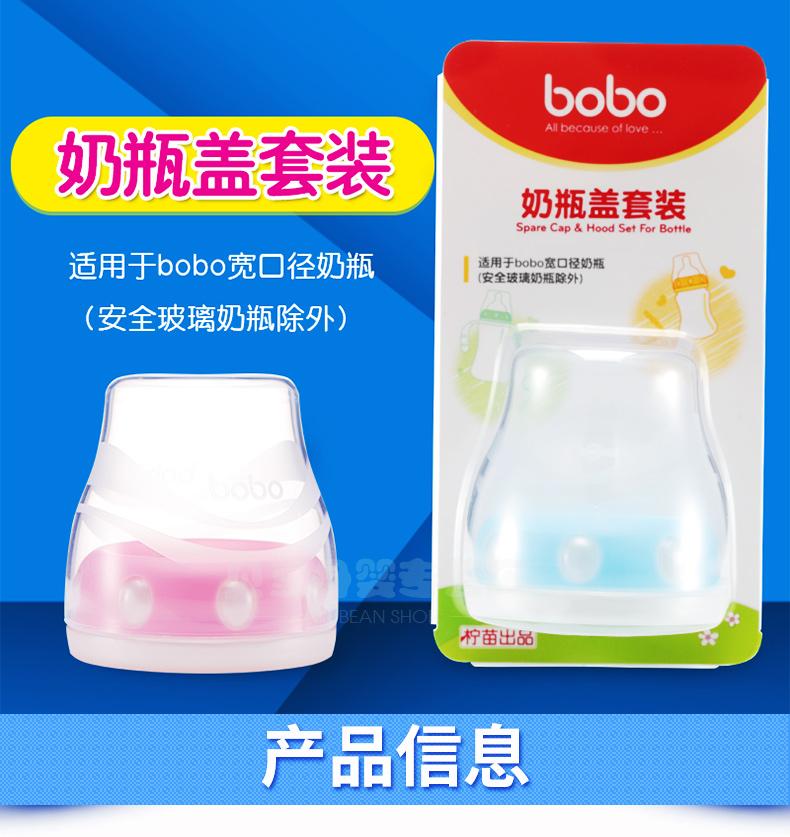 bobo乐儿宝宽口径PPSU奶瓶盖配件PP奶瓶盖子金彩旋帽防尘罩