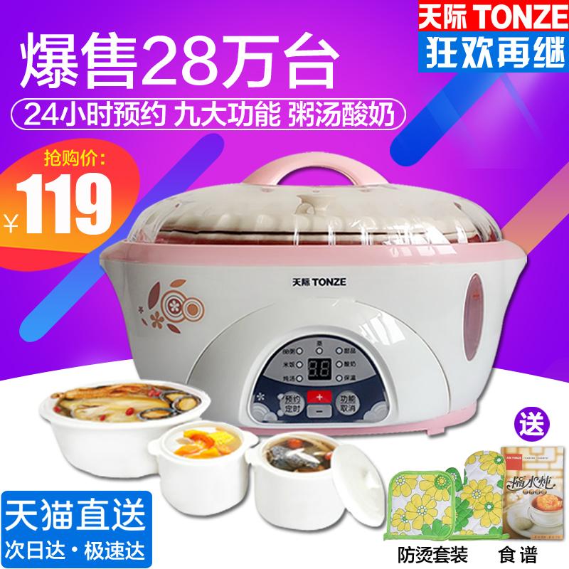 Tonze/天际 DDZ-W116D电炖锅白瓷隔水炖电炖盅燕窝煲汤煮粥锅bb煲