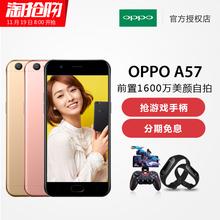 天天特价 OPPO A57 全网通  oppoa57 黑色 oppo手机 a57 oppo